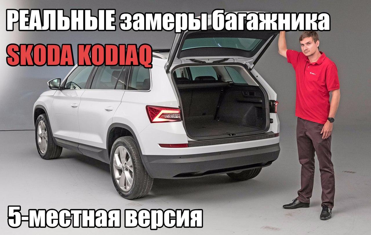 SKODA KODIAQ цены у официального дилера, купить новую Шкода Кодиак 2020-2021 в автосалоне Автомир Богемия